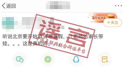 河南试点取消教师寒暑假?官方回应了
