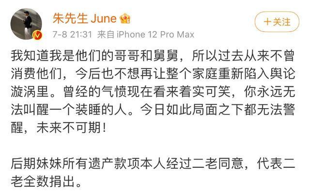 朱小贞哥哥发文回应林生斌:无法叫醒一个装睡的人 妹妹遗产全数捐出