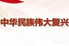 中华民族伟大复兴的领路人(思想纵横)