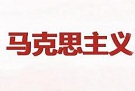 坚持发展当代中国马克思主义