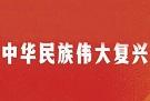 把握中华民族伟大复兴不可逆转的历史进程(庆祝中国共产党成立100周年专论)