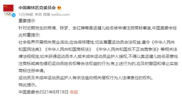 杨倩、陈梦、全红婵姓名被申请注册商标,中国奥委会回应!