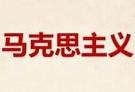 彰显对马克思主义中国化的原创性贡献
