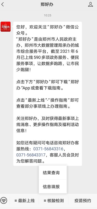 核酸检测结果来了!郑州市民可上郑好办App查核酸检测结果