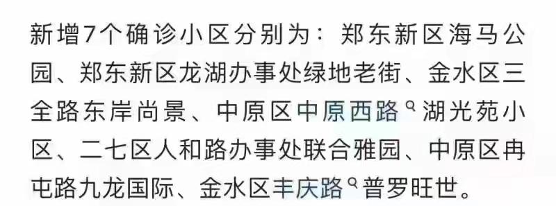 郑州新增7个确诊小区?警方辟谣:去年旧闻