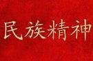 """深入学习""""四史"""" 弘扬伟大民族精神"""