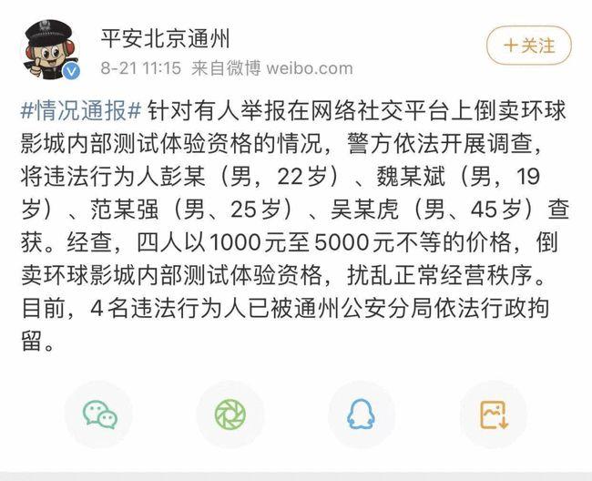 北京:4人倒卖环球影城内部体验资格被依法行政拘留