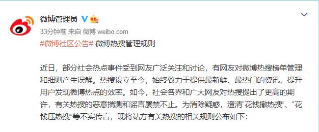 """公告!新浪微博澄清""""花钱撤热搜""""""""花钱压热搜""""等传言"""