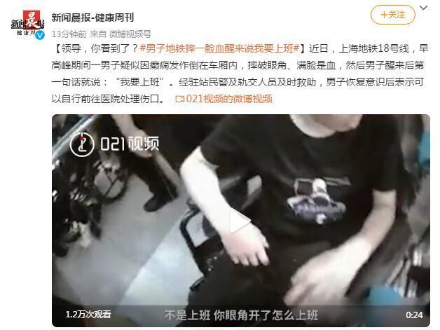 男子地铁摔一脸血,醒来说我要上班 网友:太不容易了