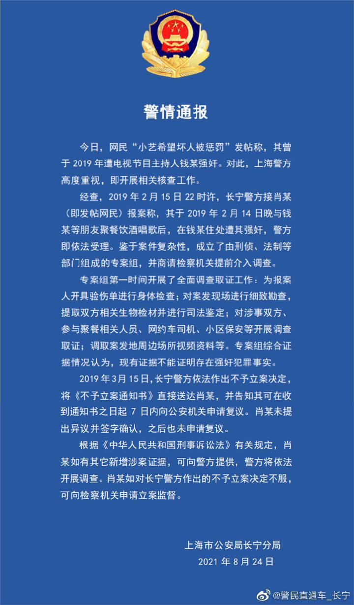 上海警方通报钱枫被曝性侵事件:现有证据不能证明 不予立案