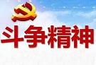 在新的伟大斗争中赢得胜利(深入学习贯彻习近平新时代中国特色社会主义思想)