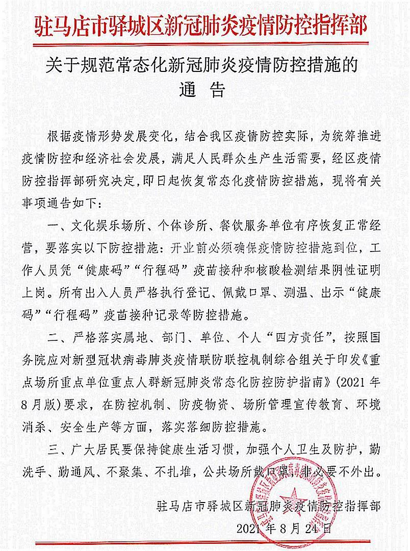 驻马店驿城区发布通告:个体诊所,餐饮服务等恢复正常经营