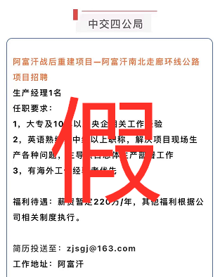 去阿富汗工作年薪220万?中交四公局:虚假诈骗信息 已报警