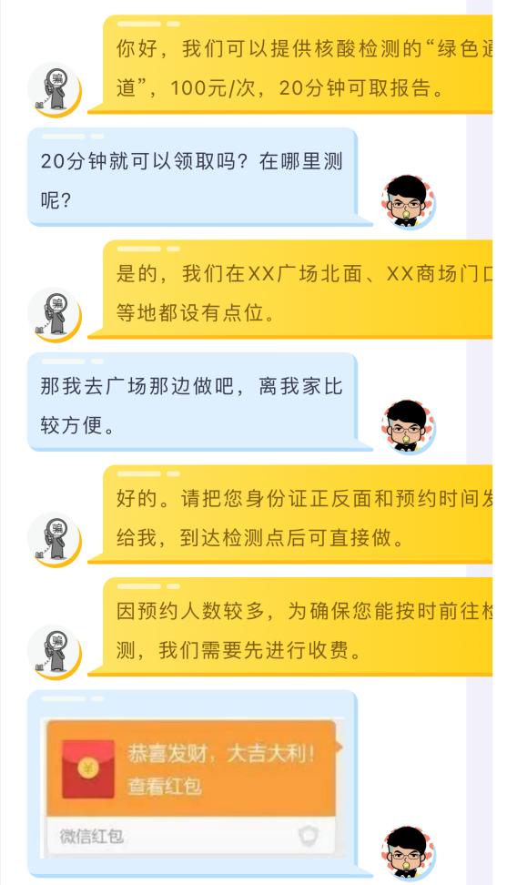 """核酸检验又出""""新政策""""?郑州警方提醒市民:小心新型诈骗"""
