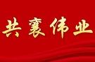 汇聚起共襄伟业的强大力量(深入学习贯彻习近平新时代中国特色社会主义思想)