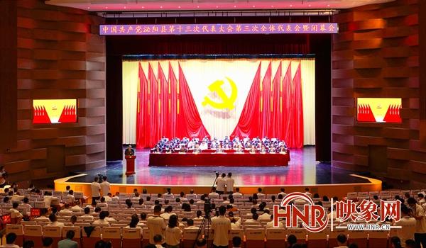 中国共产党泌阳县第十三次代表大会胜利闭幕