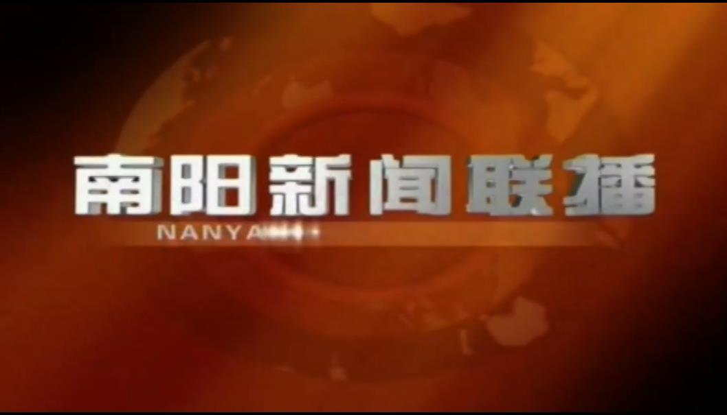 南阳新闻联播2021.08.31