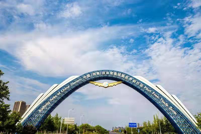 四部门联合发布第二批国家文化出口基地名单 自贸区开封片区成功入选