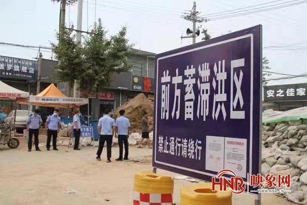 内黄:民警24小时坚守防汛一线和群众安置点