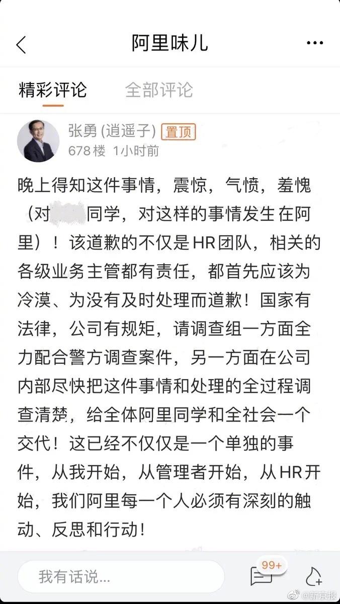 女员工被侵害 阿里巴巴董事局主席兼CEO张勇发帖:震惊、气愤、羞愧