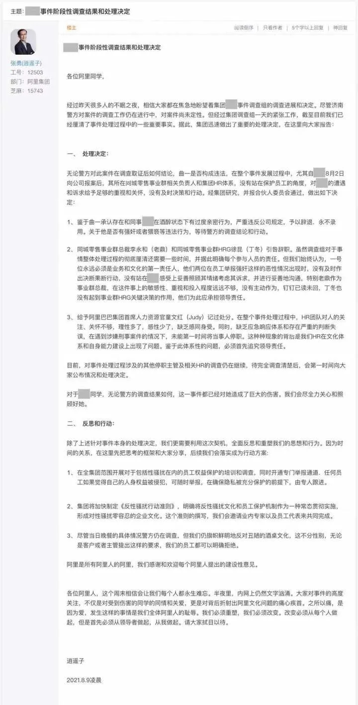 阿里巴巴公布调查结果:涉事男员工被辞退永不录用 业务总裁和HRG引咎辞职