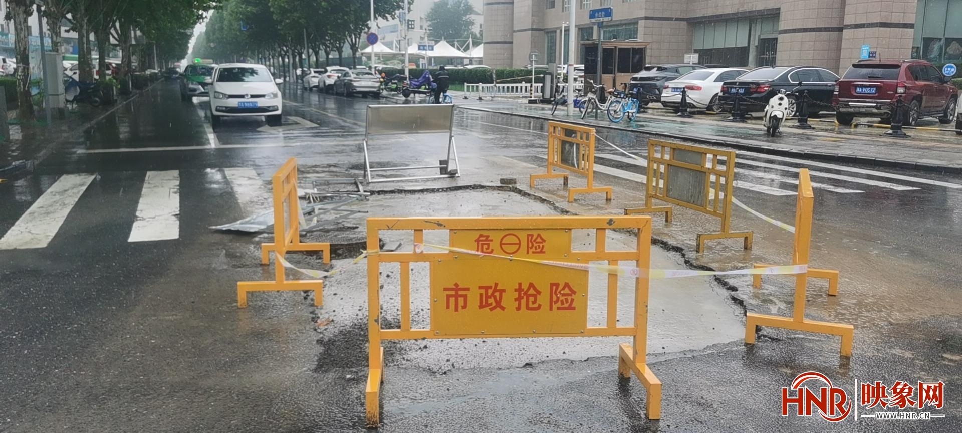 郑州西区4处塌陷5处积水 郑州应急中心紧急处理