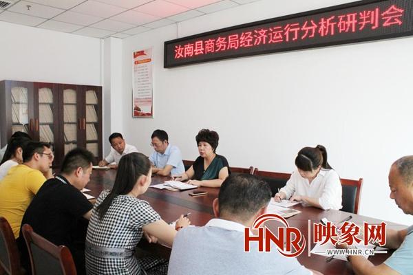 驻马店:汝南县商务局召开经济运行分析研判会