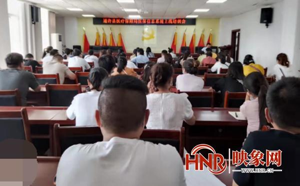 通许县医疗保障局举办国家医保信息平台业务操作培训会