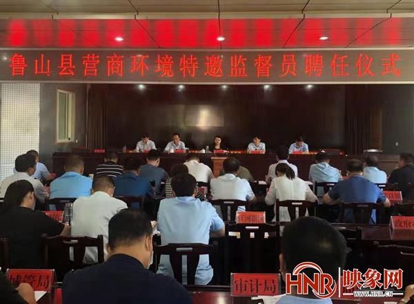 平顶山鲁山县:为首批20名营商环境监督员颁发聘书
