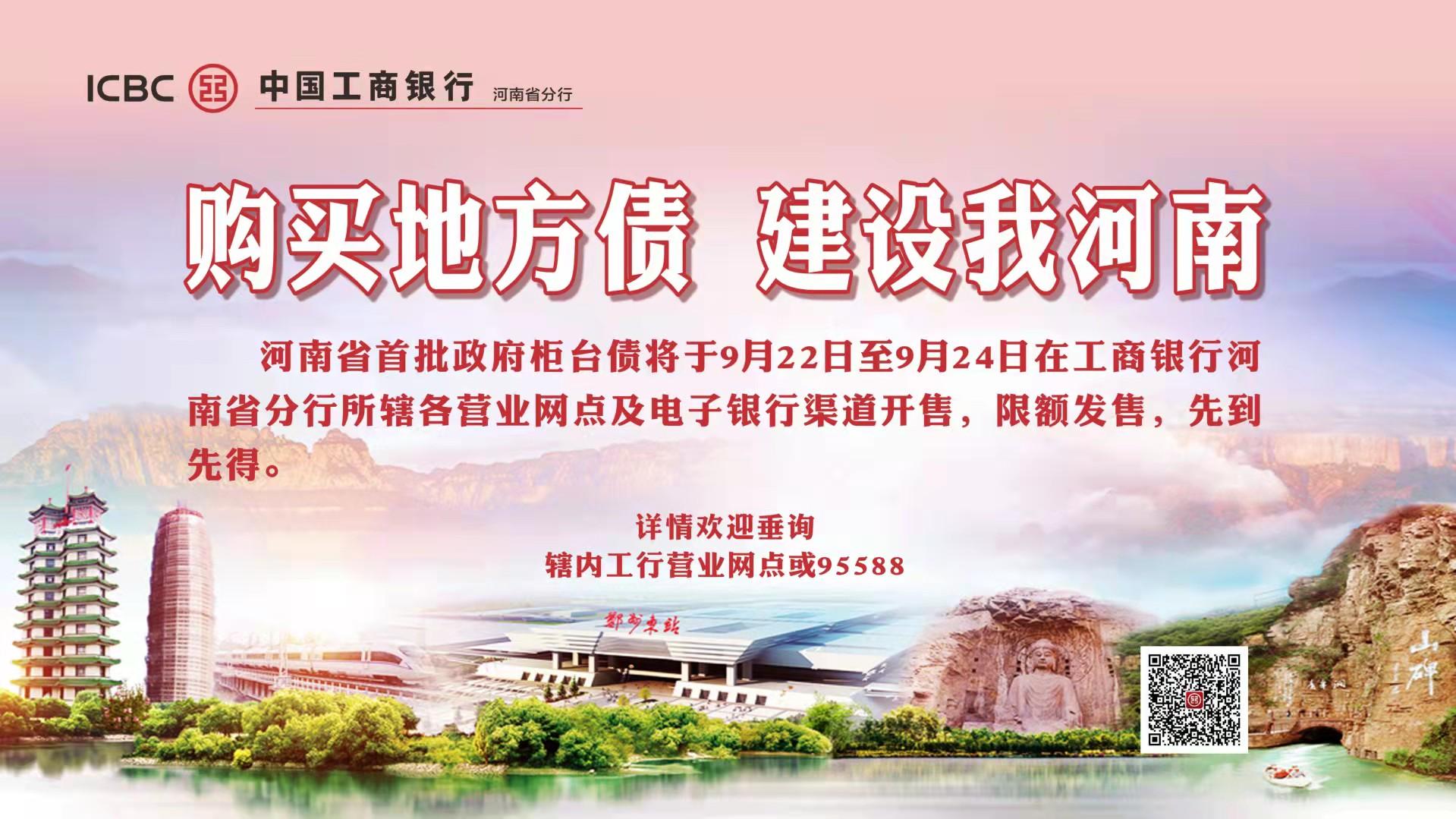 工行河南省分行9月22日起开售河南省地方政府柜台债