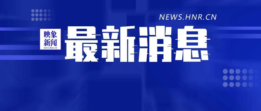 联播pro:河南省教育厅发布通知 严格压减考试次数