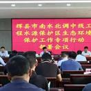辉县市召开南水北调中线工程水源保护区生态环境保护工作会议