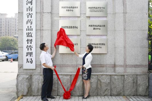 河南省疫苗检查中心正式挂牌成立