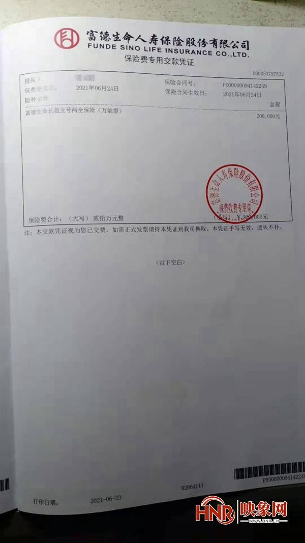 漯河老人21万元款额变保险银行:一年半后可办理退款