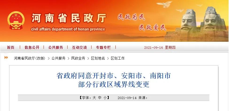 最新公告!开封、安阳、南阳部分行政区域界线变更