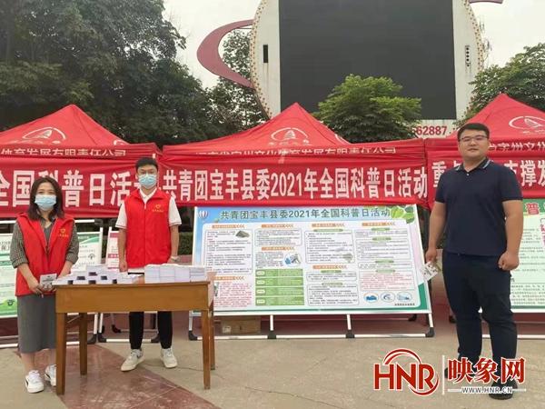 共青团宝丰县委开展2021年全国科普日活动