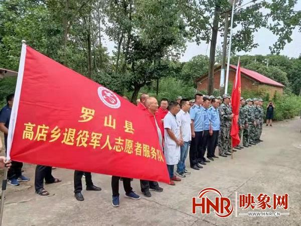 罗山县建立三级退役军人志愿服务队网络