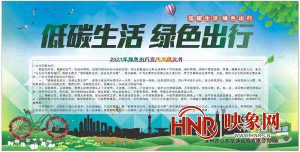 """汝州市发布2021年""""公交出行宣传周""""倡议书"""
