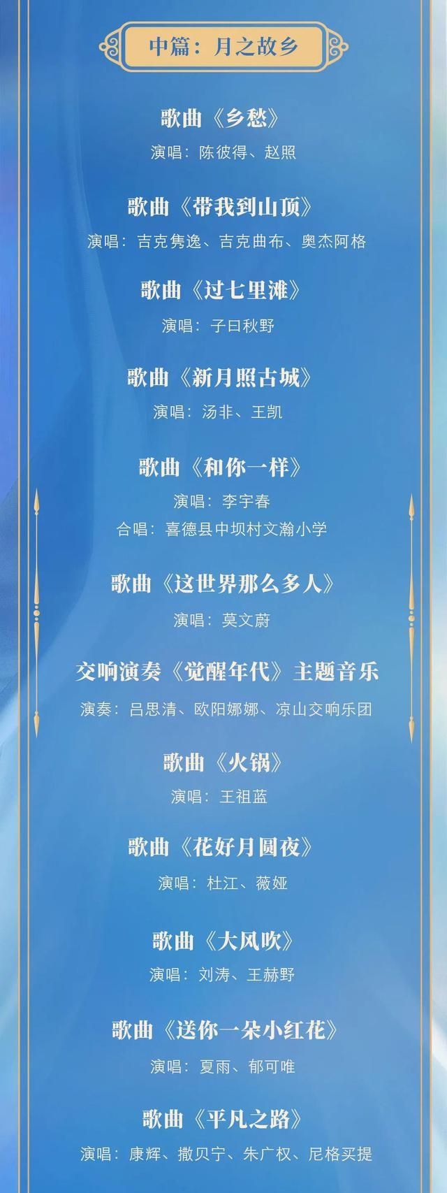 官宣!2021年中央广播电视总台中秋晚会节目单来了!
