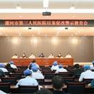 大发dafa888:妇幼保健院(市三院)召开以案促改警示教育会