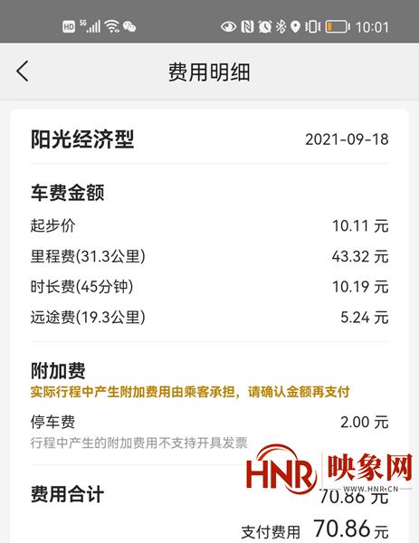 在郑州东站坐网约车没上车先收2元停车费,合理吗?