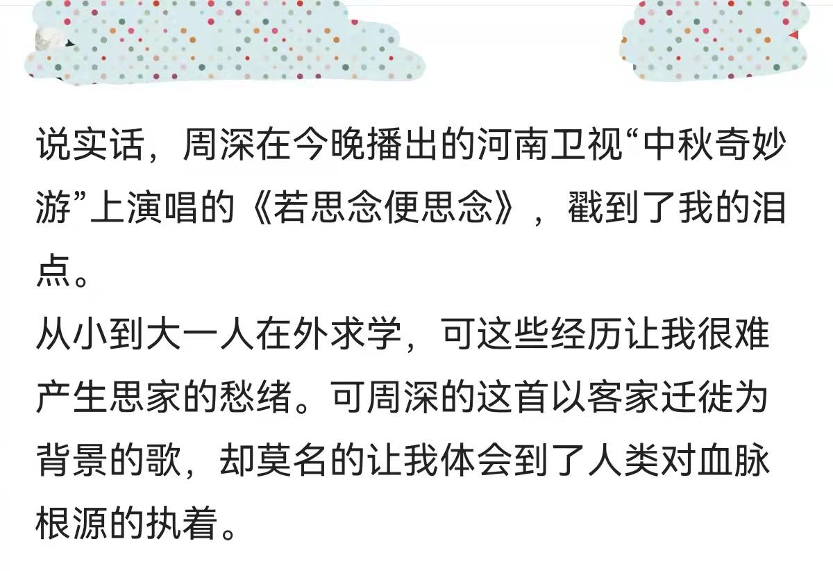 河南卫视中秋奇妙游,周深一曲《若思念便思念》唱出客家人千年心声