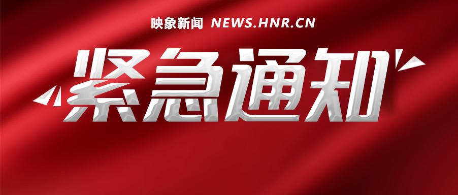 紧急提醒:河南三地发布疫情防控风险提示