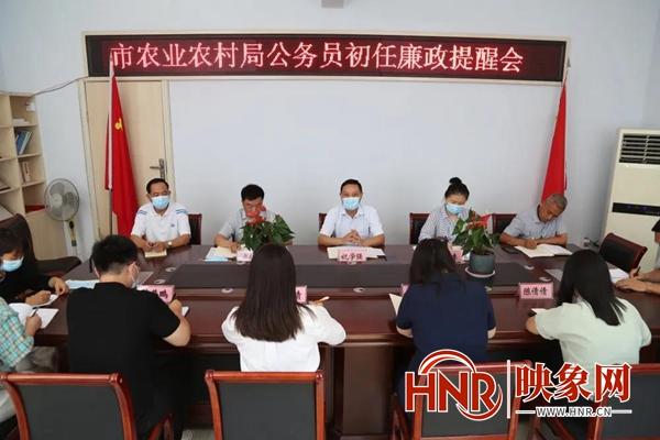 商丘市农业农村局开展新录用公务员岗前教育培训