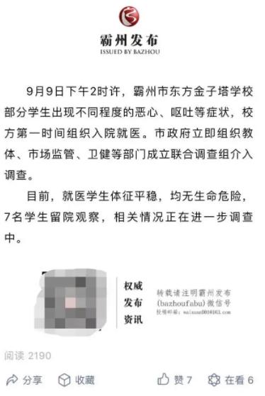 河北霸州一学校部分学生饮食不适被送医: 法人被拘 学校被罚8万