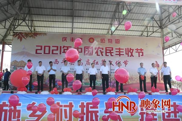 西平县高庙红薯文化节开幕