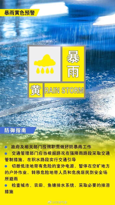 河南发布暴雨黄色预警 局部达100毫米以上