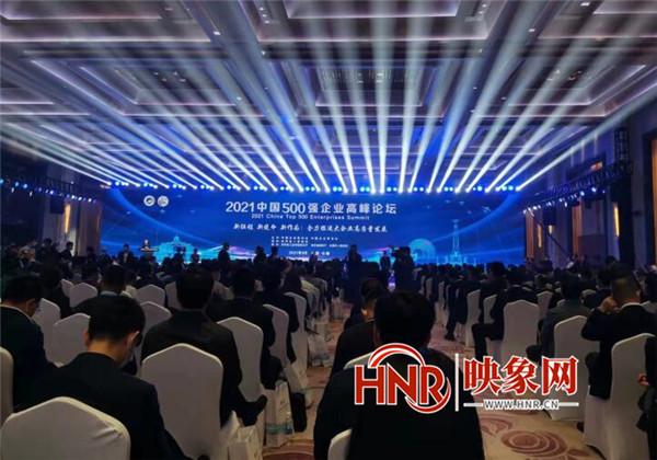 2021中国500强企业高峰论坛举行 河南12家企业入选