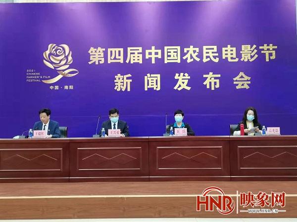 第四届中国农民电影节新闻发布会在淅川县举行