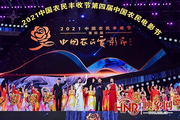 2021中国农民丰收节第四届中国农民电影节26日在南阳举办